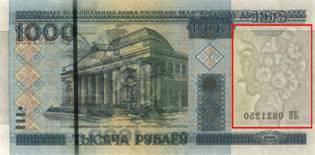 BYR_1000_2011_tr_полосовой